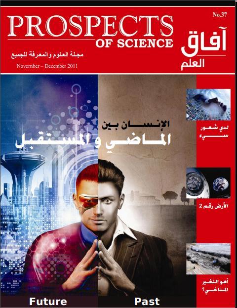 مجلة آفاق العلم