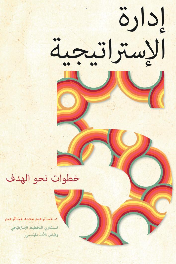 مرجع التخطيط الاستراتيجي:عرض  كتاب إدارة الإستراتيجية  خمس خطوات نحو الهدف