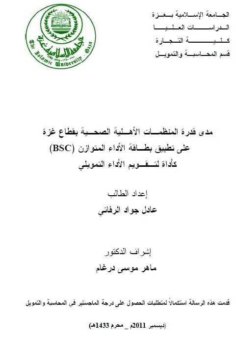 مرجع: مدى قدرة المنظمات الأهلية بقطاع غزة على تطبيق بطاقات الأداء المتوازنة كأداة لتقويم الأداء التمويلي