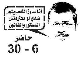 لماذا فشل مرسي في إدارة الدولة؟