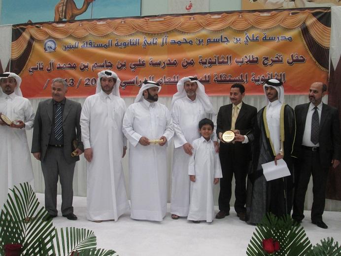 حفل تخريج طلاب  الثانوية العام 2013 مدرسة علي بن جاسم بن محمد آل ثاني الثانوية المستقلة للبنين
