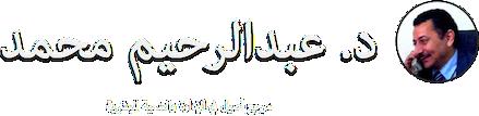 الموقع الرسمي للدكتور عبدالرحيم محمد