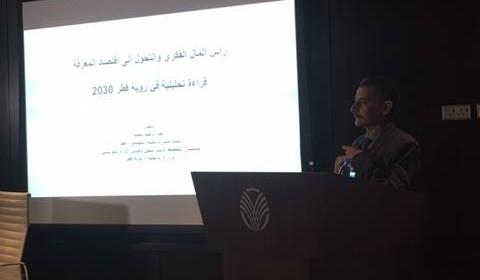 المشاركة في المؤتمر الرابع للعلوم الإنسانية كلية المجتمع – قطر