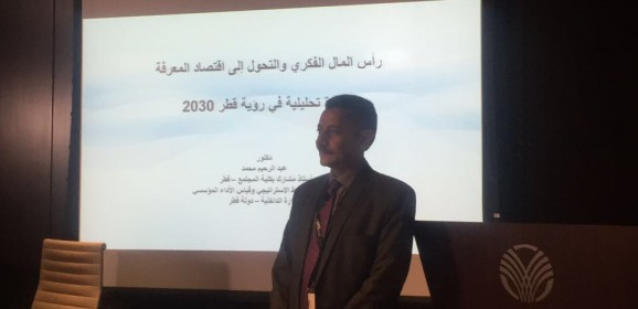 """مؤتمر كلية المجتمع في قطر للعلوم الإنسانية 2017 تحت شعار """"أمة في مرحلة التحول"""""""