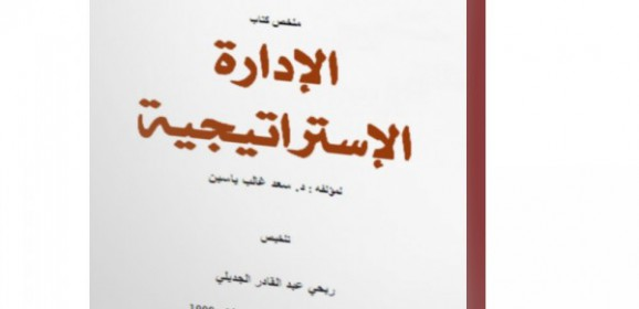 ملخص كتاب الإدارة الاستراتيجية