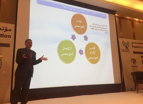 مؤتمر الكويت للإتصال المؤسسي Institutional communication