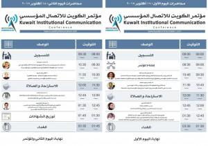 دكتور عبدالرحيم محمد يشارك في مؤتمر  الاتصال المؤسسي