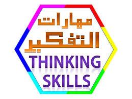 مهارات التفكير العليا والفجوة بين التعليم وسوق العمل